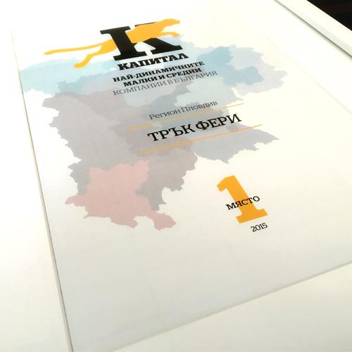 Грамота на Трък Фери за най-динамични малки и средни комании в България