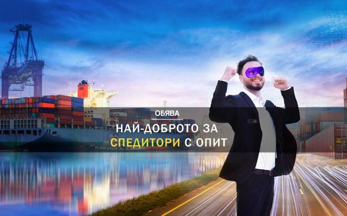 speditor-rabota-morski