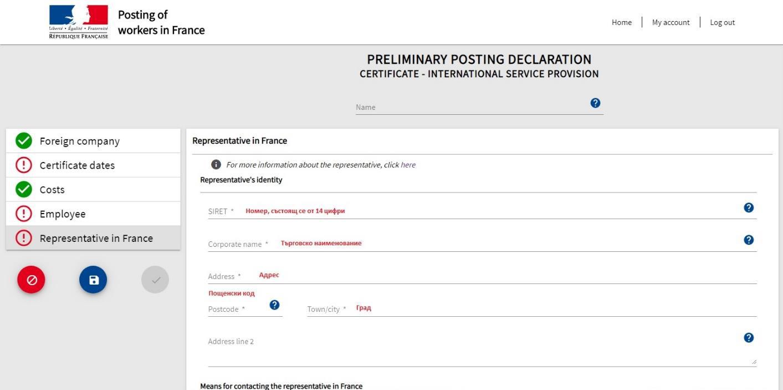 Информационни бланки за франция - инструкции