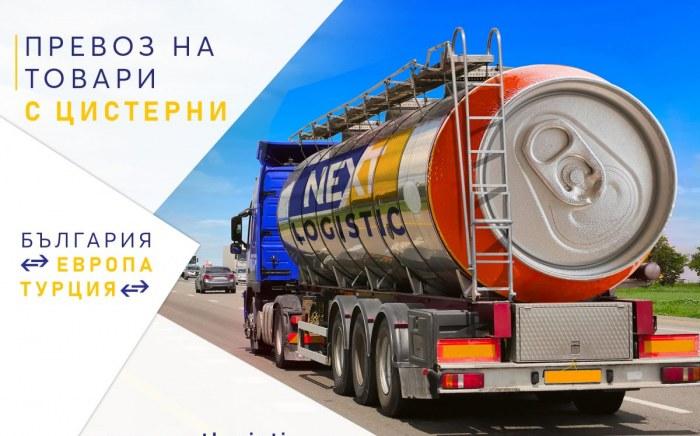tank truck load nextlogistic