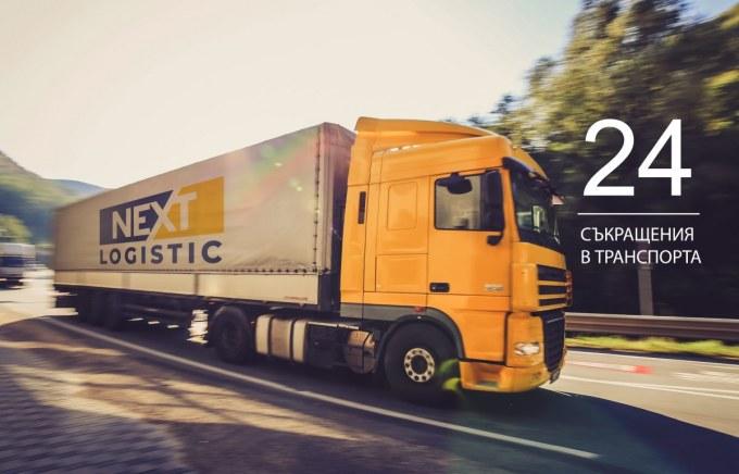 24 съкращения в транспорта