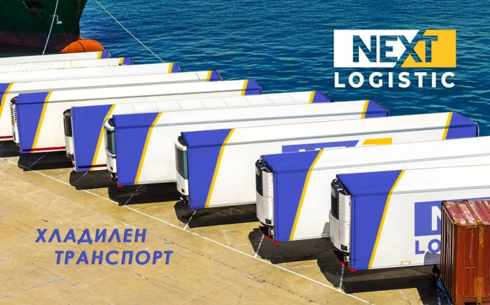 nextlogistix хладилен транспорт