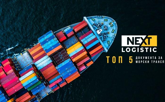 документи за морски транспорт