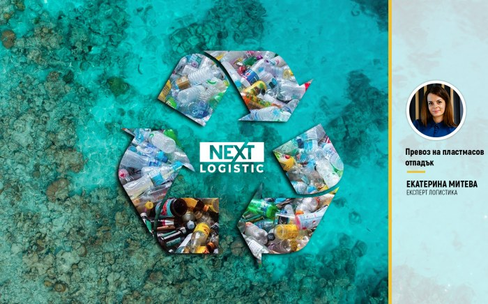 транспорт на пластмасов отпадък
